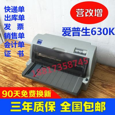 出库单针式打印机