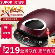 正品 苏泊尔电饼铛家用双面加热烙饼锅薄饼机自动煎烤机可拆洗新款
