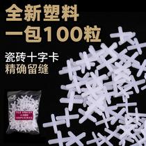 地板砖卡子塑料十字卡5mm1mm瓷砖十字架定位器找平器贴瓷砖缝卡