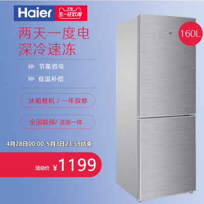海尔双开门冰箱家用