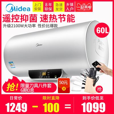 Midea/美的 F6021-X1(S)60升電熱水器家用儲水式速熱淋浴50L即熱哪個好