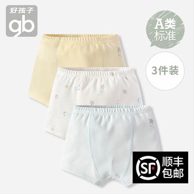 好孩子宝宝内裤男1-3-5-9岁纯棉儿童平角裤小男孩短裤男童四角裤