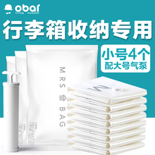 Travel Collection Vacuum Compression Bag Small Size 4 Special Collection Clothing Bag for Hand Pump Luggage
