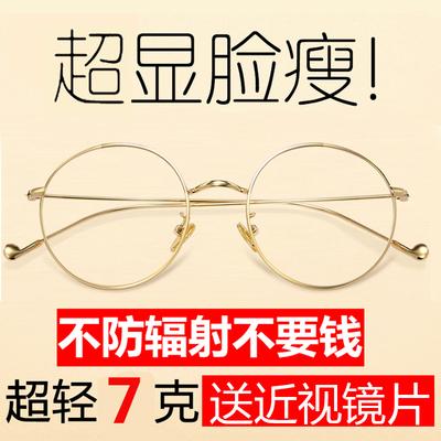 防辐射蓝光近视眼镜男韩版潮流平光镜架金丝有度数网红圆框眼睛女