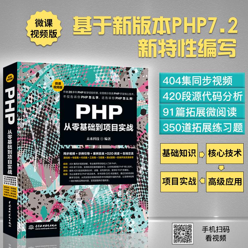 php编程基础 PH...
