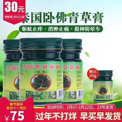 泰国青草膏卧佛牌青草药膏原装正品绿色驱蚊膏清凉油50g*3瓶