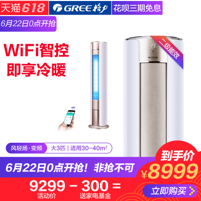 Gree/格力 KFR-72LW/(725551)FNhAaD-A2 3匹智能冷暖柜机空调I尚