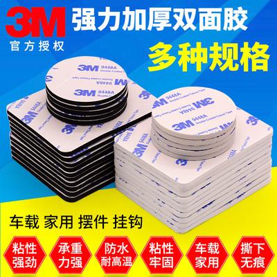 3M强力泡沫海绵双面胶带 加厚无痕汽车墙面固定双面贴片 模切冲型