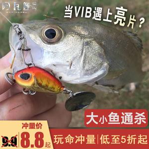 夜光 路亚饵vib旋转亮片远投钓翘嘴神器鲈鱼专杀小假饵淡水通杀