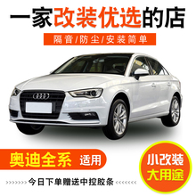 Audi A1/A3/A4/A4L/A5/A6/A7 all car door soundproof and sealing strip refit and install accessories