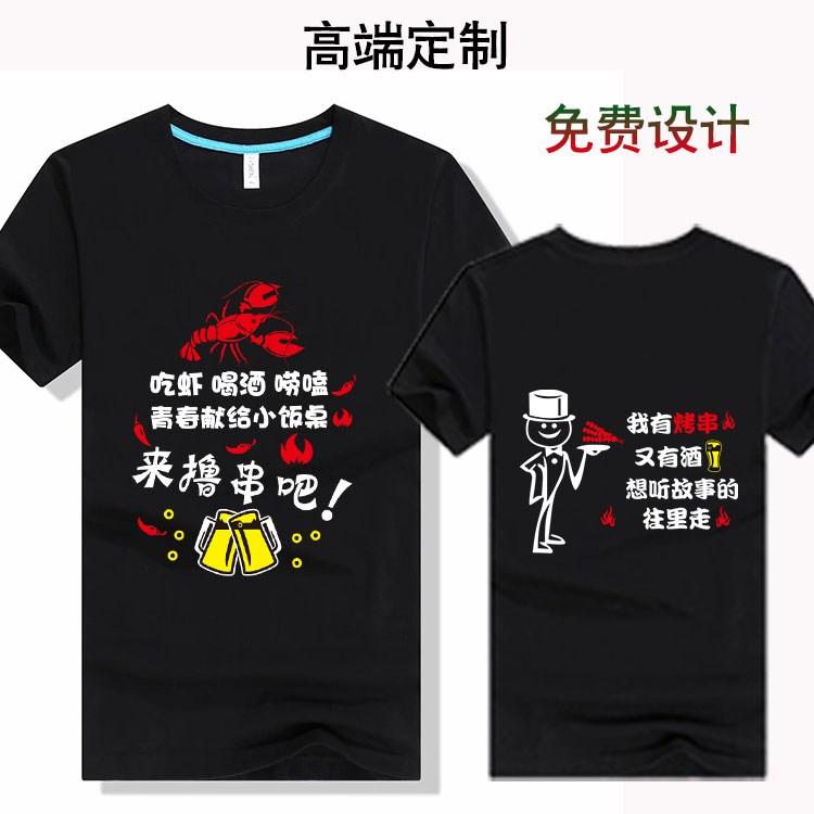 定制夏季夜宵烧烤店工作服小龙虾纯棉短袖T恤个性创意印图案logo