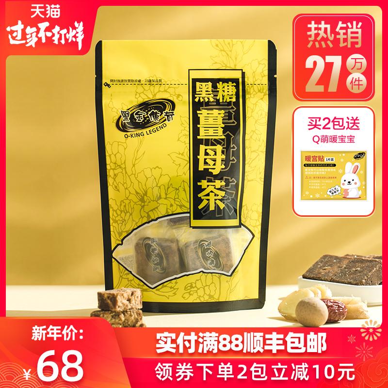 黑金传奇红枣黑糖姜茶姜汤台湾正品红糖姜母茶块月经大姨妈小袋装