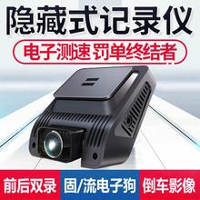 倒車影像 雷達測速高清夜視 隱藏式行車記錄儀電子狗雙鏡頭一體機