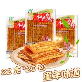 玉峰食品仙人掌味香辣麻辣条特辣儿时8090后怀旧零食辣片20袋包邮