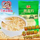 南方塞宝700g原味燕麦片营养早餐纯燕麦片冲饮谷物即食燕麦片免煮