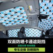 汽车防晒隔热遮阳挡光板专车专用卡通遮阳帘夏季侧窗玻璃太阳前档