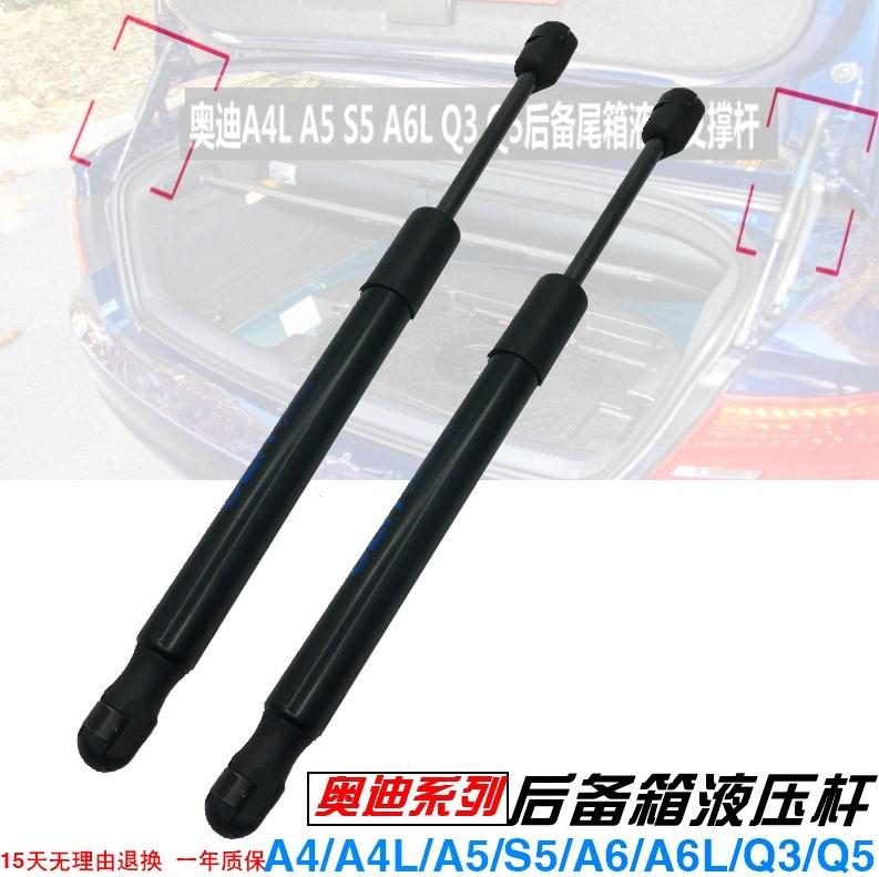 适用奥迪A4L A5 S5 A6L Q3 Q5 Q7机盖后备尾箱行李箱液压撑杆配件