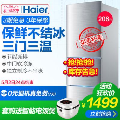 Haier/海尔 BCD-206STPA 海尔冰箱三门小型家用节能电冰箱三开门特价精选