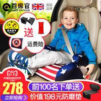 首席官汽车儿童安全座椅增高垫3-12岁车载宝宝安全坐垫ISOFIX接口