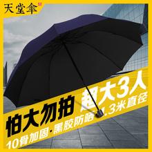 天堂伞超大三折叠大号加固抗风三人双人男女两用晴雨伞旗舰店官网