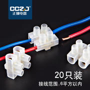 Just following CS-102 quick wiring terminal lamp downlight electrician screw wire connector 10A copper