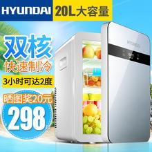 HYUNDAI现代20L车载冰箱迷你小型冰箱家用宿舍制冷车家两用冷暖器