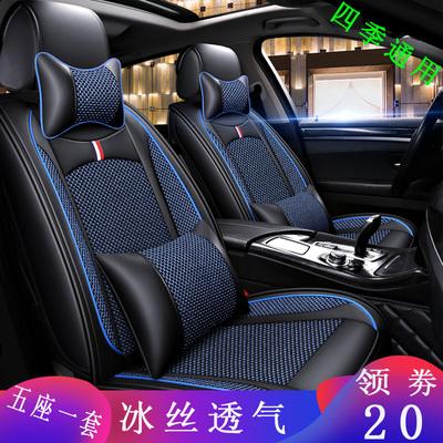 汽车坐垫四季通用全包围夏季透气皮冰丝五座小车座椅套夏季专用款