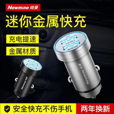 纽曼车载充电器 手机快充汽车充一拖二万能型多功能点烟器usb插头