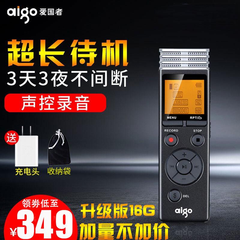 Patriot R5503 recording pen 16g professional high-definition remote noise reduction sound