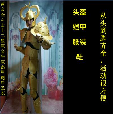 COSPLAY服租赁角色扮演黄金圣斗士十二星座金牛座盔甲铠甲圣衣