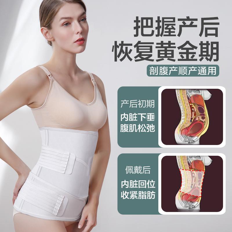 产后收腹带纯棉纱布塑身束缚带月子孕产妇刨剖腹产顺产专用束腹带