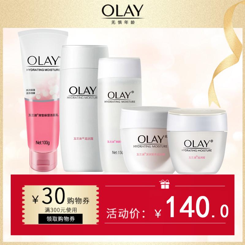 Olay/玉兰油水润滋养五件套 洁面+水+滋润露+滋润霜+深润霜 套装