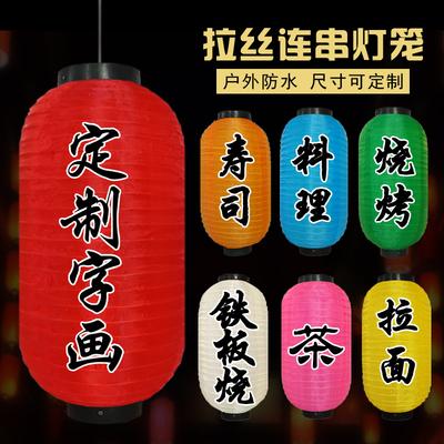大红彩色冬瓜灯笼广告折叠日韩式灯笼开业长圆百福酒茶字装饰灯笼