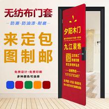 门套装 修公司保护门套定制定做防盗门门套 修保护套无纺布门套