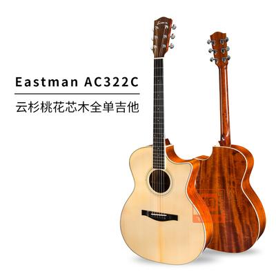 Eastman伊斯特曼AC322C云杉桃花芯木全單民謠缺角木吉他 順豐包郵爆款