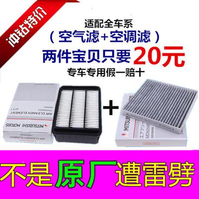适配进口/广汽三菱asx劲炫新欧蓝德翼神空调空气滤芯正品空滤原厂