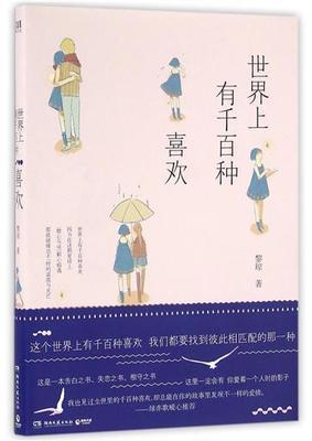 世界上有千百种喜欢 书 黎琼  湖南文艺 正版