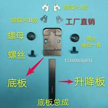 M2000 plancher riding nail stapler accessories bottom punch Assembly slot butterfly screw pièce lifting plate