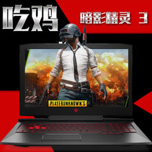 HP/惠普 暗影精灵 3代Pro吃鸡游戏本144hz光影暗夜精灵笔记本电脑
