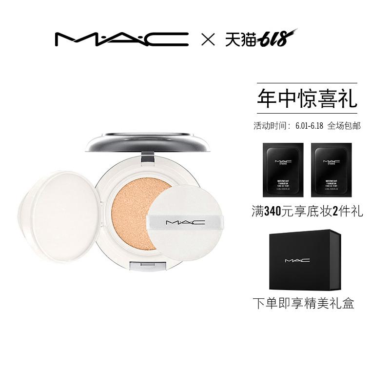 【618大促】MAC/魅可海洋亮白气垫霜 BB霜防晒粉底液遮瑕持久