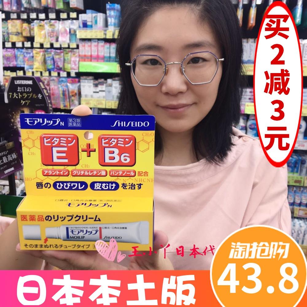 日本本土正品包邮 Shiseido资生堂MOILIP滋润润唇膏口唇炎修护8g