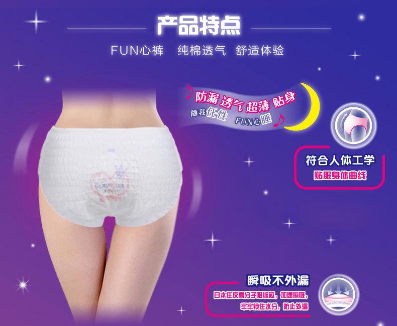 恒安新呼吸卫生巾女安心裤超薄生理裤M-L码5包10条裤型组合