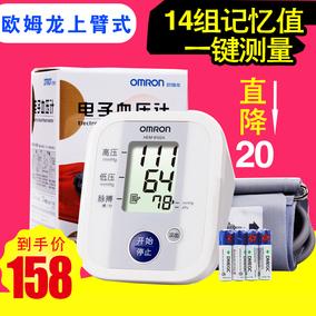欧姆龙电子血压计HEM-8102A血压测量仪家用全自动上臂式高精准