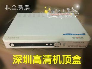 天隆 天宝有线机顶盒 深圳天威视讯广电数字有线电视高清机顶盒