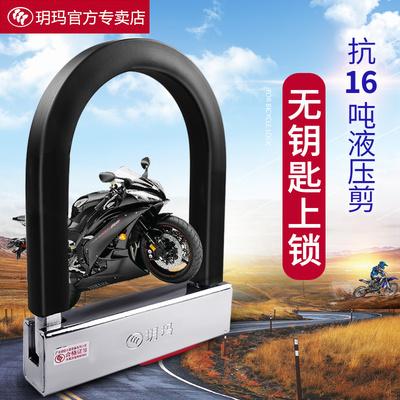 玥玛电动车锁摩托车锁电瓶防盗车锁U型锁山地自行车锁抗液压剪U形新品特惠