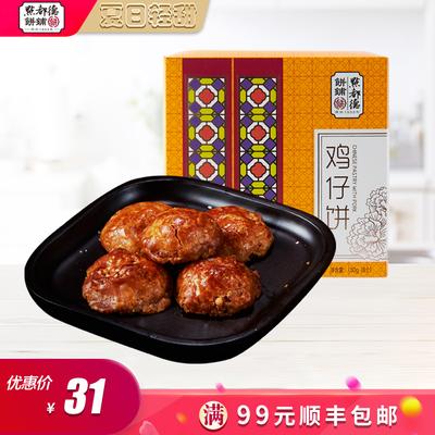 点都德手信鸡仔饼广东特产酥饼零食手工点心传统糕点休闲小吃礼盒
