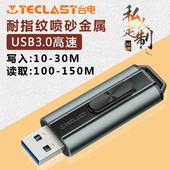 USB3.0高速定制刻字优盘 创意金属128gu盘 个性 台电U盘128g 电脑upan大容量移动U盘128gb
