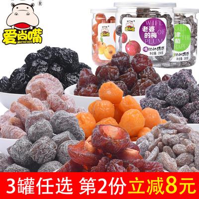 爱尚嘴 话梅605克组合3罐装酸梅子梅肉蜜饯果干果脯休闲零食小吃