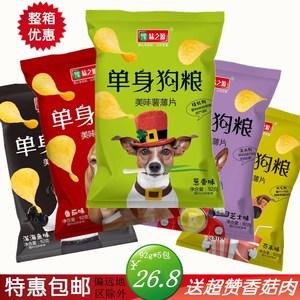 豫味之源网红食品单身狗粮薯片山药片膨化休闲办公室零食92g*5包