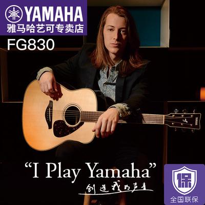 雅马哈FG830单板民谣木吉他FG800升级FG/FS850吉它电箱吉他指弹品牌巨惠